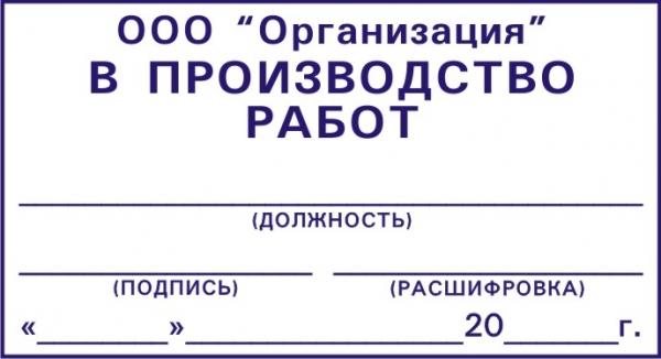 образец штампа к производству работ