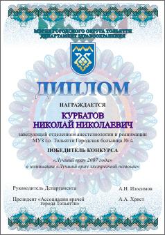 ВЕРТЕКС Печать и изготовление грамот дипломов в Тольятти Диплом 1