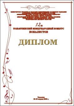 ВЕРТЕКС Печать и изготовление грамот дипломов в Тольятти Диплом 1 Диплом 2