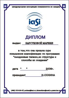 ВЕРТЕКС Печать и изготовление грамот дипломов в Тольятти  Диплом 3 Диплом 4