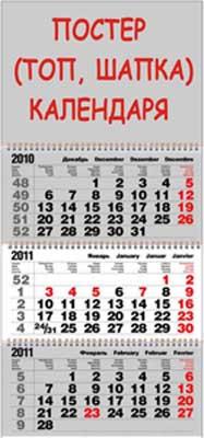 Квартальный календарь без рекламных